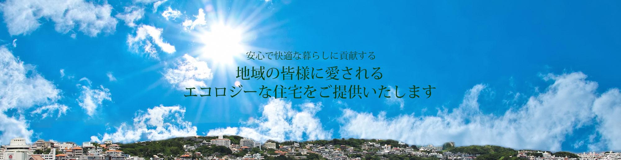 地域の皆様に愛されるエコロジーな住宅をご提供いたします
