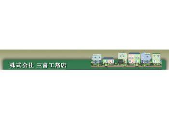 株式会社三喜工務店