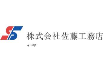 株式会社佐藤工務店