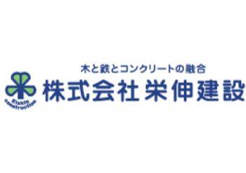 株式会社栄伸建設